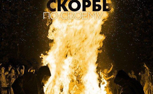 skorbyashchie-po-nemtsovu-753-4140437