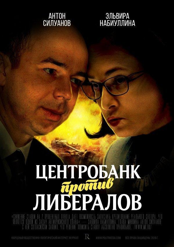 tsb-protiv-liberalov-440-4155770