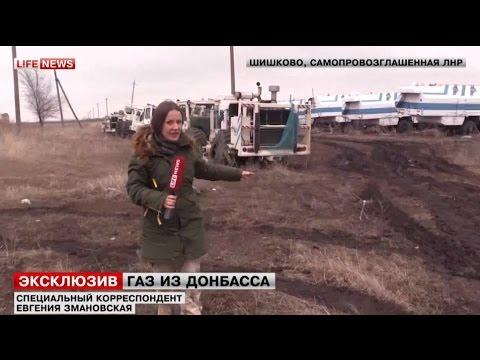 В освобожденном Шишкове ополченцы нашли газовое оборудование