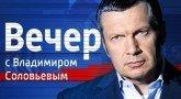 Вечер с Владимиром Соловьёвым (26.03.2015)
