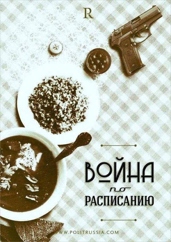voyna-po-raspisaniyu-566-4155411