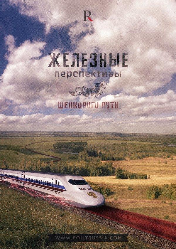 novyy-shelkovyy-put-355-4173600