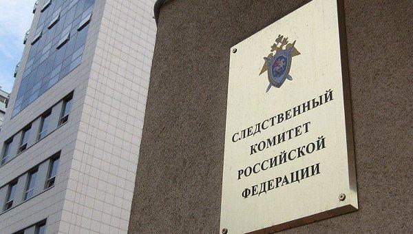 © Фото: Управление взаимодействия со СМИ СК РФ