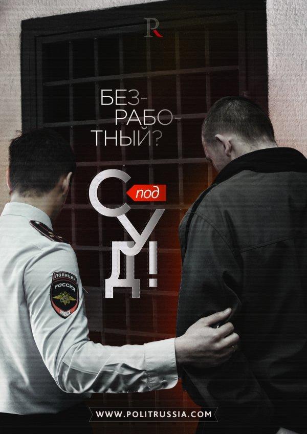 bezrabotnyy-pod-sud-639-4203905