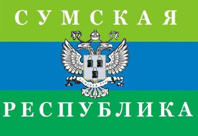 Картинки по запросу сумская народная республика
