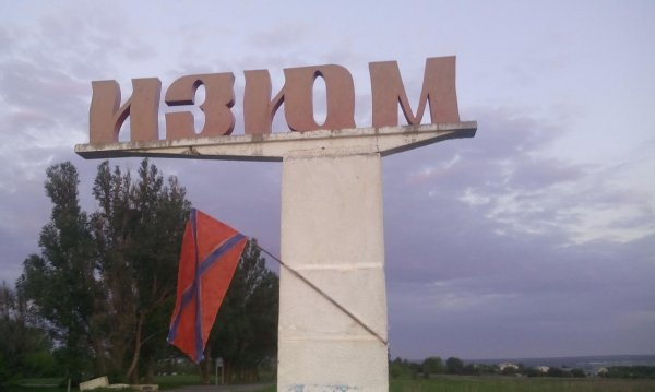 izyum-nash-450-4225028