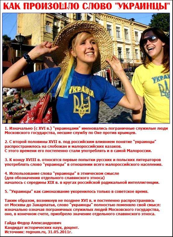 """Как произошло слово """"украинцы"""", кратко."""
