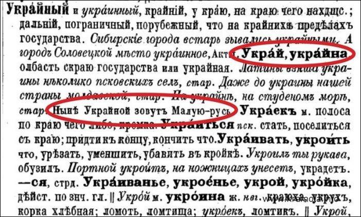 Украй, украйна...