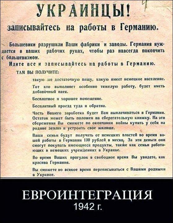 """""""Евроинтеграция"""", 1942 год."""