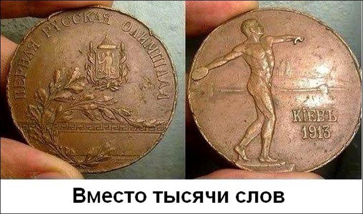 Первая русская олимпиада. Киев, 1913