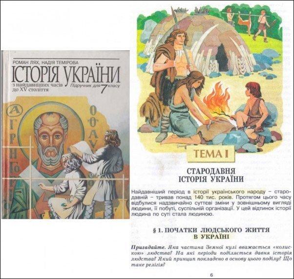 """Современность. Учебник """"История Украины"""" утверждает, что украинскому народу 140 тысяч лет."""