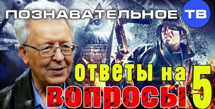 Валентин Катасонов: Ответы на вопросы
