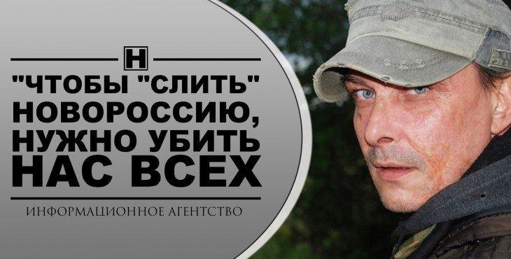 """Геннадий Дубовой: """"Чтобы """"слить"""" Новороссию, нужно убить нас всех"""""""