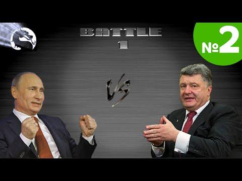 Мортал Комбат: Путин против Порошенко (ВИДЕО)