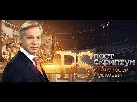 Постскриптум с Алексеем Пушковым видео от 20.06.2015