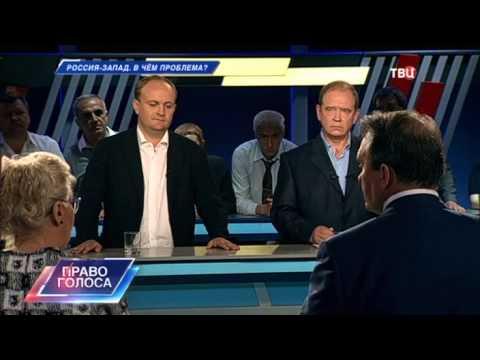 Право голоса: Россия — Запад. В чём проблема? 10.06.2015