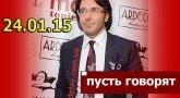 Пусть говорят с Андреем Малаховым 24.01.2015 – Жанна Фриске