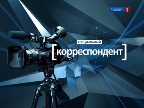 Специальный корреспондент от 10.06.15