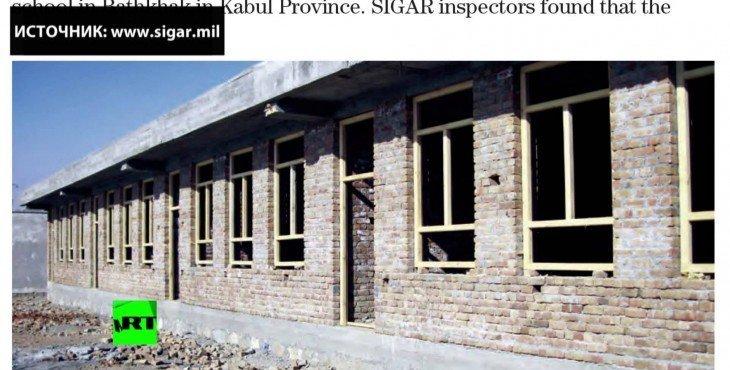 США финансировали несуществующие школы и университеты Афганистана