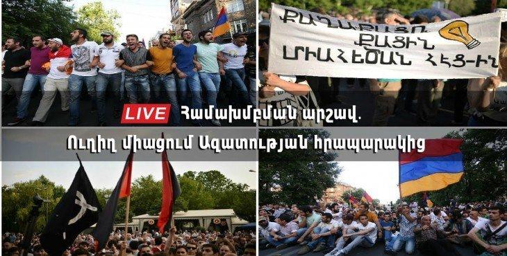 В центре Еревана протестует тысячи человек — прямая трансляция