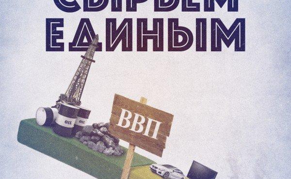 velikiy-ekonomicheskiy-perelom-255-4248564