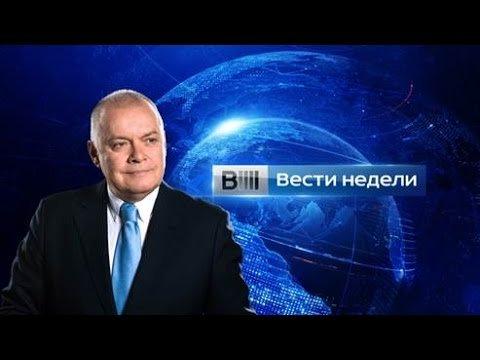 Вести недели с Дмитрием Киселевым видео от 21.06.15