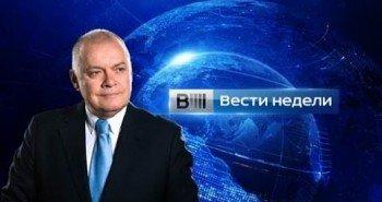 Вести недели с Дмитрием Киселевым видео от 28.06.15