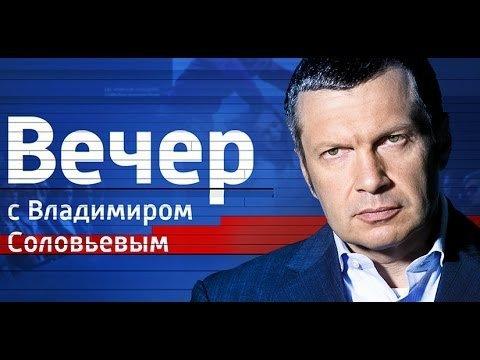 Воскресный вечер с Владимиром Соловьевым. Видео от 14.06.2015