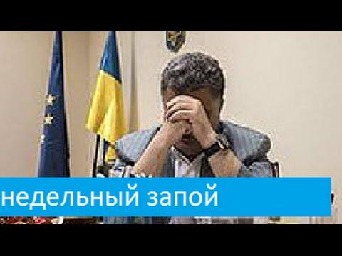 ВВС сообщило о недельном запое Порошенко