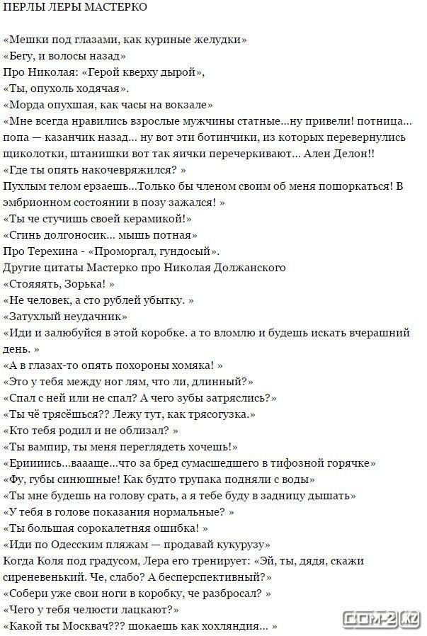 1437292295_perly-valerii-masterko-1[1]