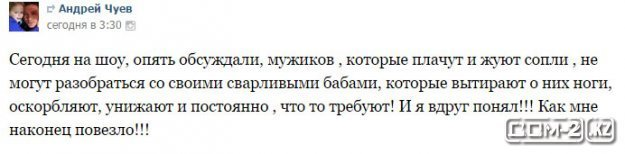 1437360439_chuev-ya-ponyal-kak-mne-povezlo-2[1]