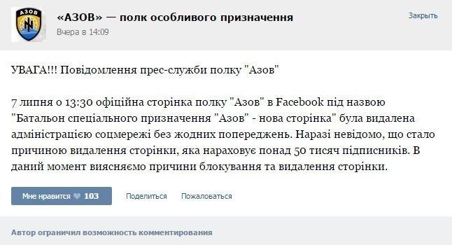 "Страница полка ""Азов"" в соцсети"