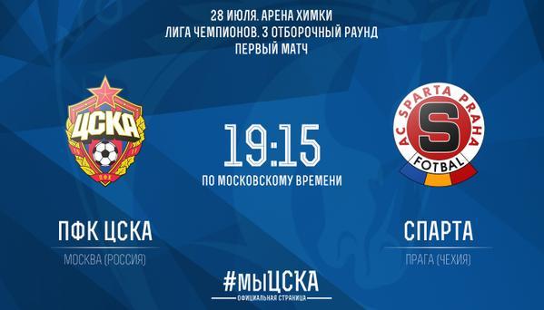 Футбол. ЦСКА – Спарта. Лига Чемпионов 2015 – 2016. Трансляция