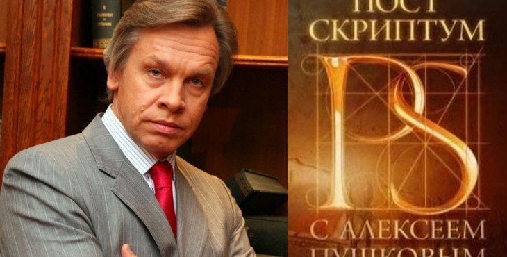 Постскриптум с Алексеем Пушковым видео от 04.07.2015