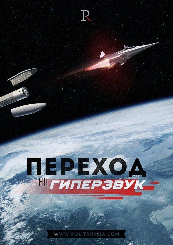 sverkhzvukovoe-vozmezdie-252-4276626