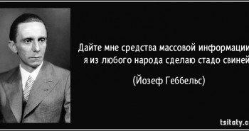 tsitaty-дайте-мне-средства-массовой-информации-и-я-из-йозеф-геббельс-157209