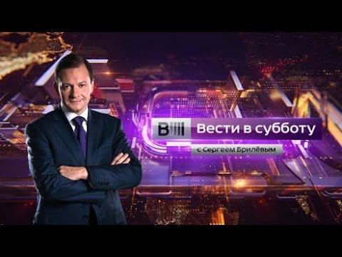Вести в субботу с Сергеем Брилевым от 11.07.15
