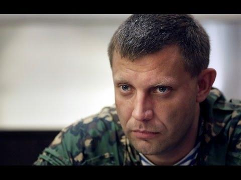 Захарченко о предательстве Стрелкова