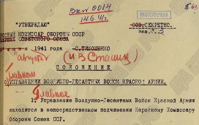 фото: © Скриншот документа с сайта Минобороны РФ