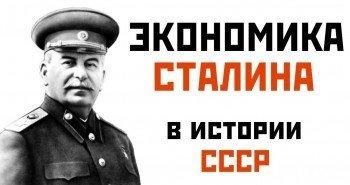 Картинки по запросу Экономика Сталина: устройство и принципы