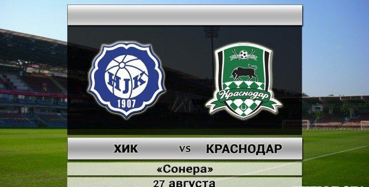 HIK-Krasnodar[1]