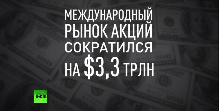 Богатейшие люди мира потеряли за неделю почти $200 млрд