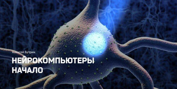 neirokomp-1-1400x0