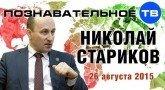 Николай Стариков на Познавательном ТВ, 26 августа 2015