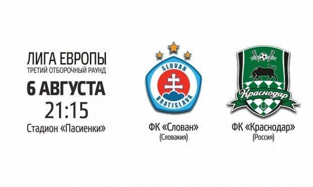 prevyu_k_matchu_slovan-_krasnodar_900kh600_t3[1]