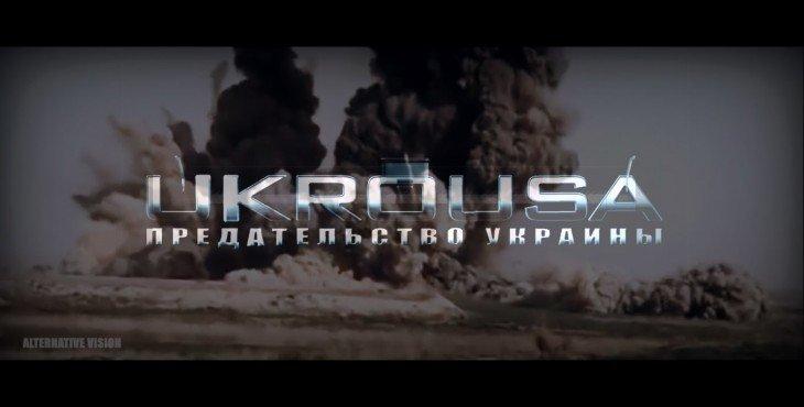 Россия против США: украинское предательство