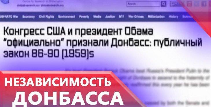 Соединенные Штаты признали независимость Донбасса