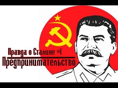 Правда о Сталине – Предпринимательство