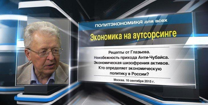 Валентин Катасонов. Экономика на аутсорсинге
