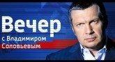 Воскресный вечер с Владимиром Соловьевым от 20.09.15 Видео